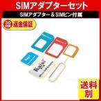 SIMアダプター SIMカードアダプター Micro Nano マイクロ ナノ 定形内