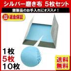 シルバークロス 5枚/シルバークリーナー/シルバー磨き クロス/銀磨き/ジュエリークロス/銀製品 お手入れ 定形内