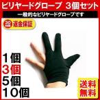 ビリヤードグローブ 3本指 3枚/ビリヤード用品 伸縮 手袋 キュー ボール DM-定形封筒