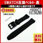 SWATCH スウォッチ ベルト 黒 ブラック 互換 17mm 19mm 20mm シリコン ラバー ベルト 交換用工具付 要CH