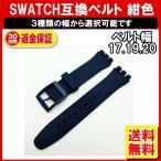 SWATCH スウォッチ ベルト 紺 ネイビー 互換 17mm 19mm 20mm シリコン ラバー ベルト ML