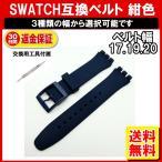 SWATCH スウォッチ ベルト 紺 ネイビー 互換 17mm 19mm 20mm シリコン ラバー ベルト 交換用工具付 定形内