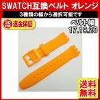 SWATCH スウォッチ ベルト オレンジ 互換 17mm 19mm 20mm シリコン ラバー ベルト ML