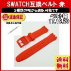 SWATCH スウォッチ ベルト 赤 レッド 互換 17mm 19mm 20mm シリコン ラバー ベルト 交換用工具付 要CH