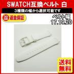SWATCH スウォッチ ベルト 白 ホワイト 互換 17mm 19mm 20mm シリコン ラバー ベルト ML