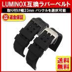 LUMINOX ルミノックス 23mm ラバー ベルト 交換 互換品 DM-白小プ