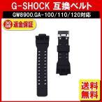 Gショック ベルト交換 GW8900 GA-100 GA-110 GA-120 DM-白小プ