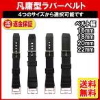 G-SHOCK ベルト 腕時計ベルト 時計ベルト 時計バンド ラバーベルト ラバーバンド 16mm 18mm 20mm 22mm 定形内