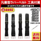 G-SHOCK ベルト 腕時計ベルト 時計ベルト 時計バンド ラバーベルト ラバーバンド 16mm 18mm 20mm 22mm 工具付属 定形内