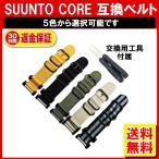 スントコア ベルト 交換 SUUNTO CORE ベルト コア バンド 工具付属 遊革 ベルト通し 互換品 DM-白小プ