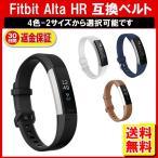 Fitbit Alta HR バンド 交換 調節 シリコン ソフト フィットビット アルタ HR 交換用 定形内
