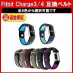 Fitbit Charge3 バンド ベルト シリコンベルト レザー スポーツ スポーツバンド 運動 シリコンベルト DM-白中封筒