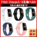 Yahoo!ゆかい屋Fitbit Charge3 バンド ベルト シリコンベルト スポーツ スポーツバンド 運動 シリコンベルト DM-白中封筒 新商品