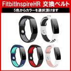 fitbit inspire HR 交換 バンド ベルト fitbit inspire 交換バンド 交換ベルト 定形内 新商品