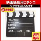 カチンコ 英語 ハリウッド 映画撮影 クリッパーボード DM-その他