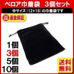 巾着袋 無地 3枚 Mサイズ ポーチ バッテリー 収納 アクセサリー ネックレス 指輪 袋 DM-茶大封筒