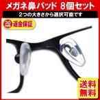 メガネ 鼻パッド 8個 シリコン メガネずり落ち防止 パッド 鼻あて メガネ 透明 痛み防止 定形内