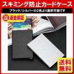ショッピングカード カードケース スキミング 防止 磁気防止 薄型 スライド式 アルミニウム 定形外内