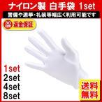 白手袋 ナイロン 手袋 1双 精密作業用 手袋 白 紳士 水洗い可 スリット無し バスガイド 定形内