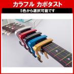 カポタスト アコースティックギター カポ ワンタッチ 装着簡単 スピーディー 軽量 コンパクト フォークギター エレキギター ウクレレ DM-白中封筒