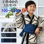 ショッピングゆかた 浴衣 子供 【男児浴衣セット】男の子 ゆかた 浴衣セット