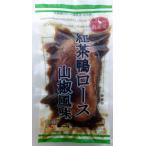 紅茶鴨ロース焼 山椒風味【オードブル】 ( さんしょ 合鴨 あいがも アイガモ) [冷凍]