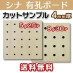 シナ 有孔ボード カットサンプルサイズ130×130 4mm 5φ25ピッチ 8Φ30ピッチ SMPL-UKB-S4M2 ポスト投函