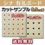 シナ 有孔ボード カットサンプルサイズ130×130 5.5mm 5φ25ピッチ 8Φ30ピッチ SMPL-UKB-S55M2 ポスト投函の画像