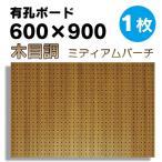有孔ボード パンチング穴あきボード 厚さ4mm 1枚 600×900サイズ5φ25  木目調 ミディアムバーチ 強化紙+合板  UKB-600900-1949-122