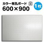 有孔ボード パンチング穴あきボード  白 600×900サイズ  厚さ4mm 5φ25 UKB-600900-1S