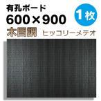 有孔ボード パンチング穴あきボード 厚さ4mm 1枚 600×900サイズ5φ25  木目調 ヒッコリーメテオ 強化紙+合板  UKB-600900-2038-123