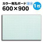 有孔ボード パンチング穴あきボード  薄水 600×900サイズ  厚さ4mm 5φ25 UKB-600900-LB-1S