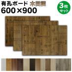 有孔ボード パンチング穴あきボード 3枚 木目調 強化紙+合板  厚さ4mm 5-25P UKB-600900MOKUME-3Sの画像