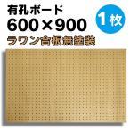 有孔ボード パンチング穴あきボード 1枚 ラワン合板 無塗装 600×900サイズ  厚さ4mm 5φ25 UKB-600900R