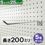 フック 有孔ボード用フック (20cmの長いタイプ)5本セット 長さ200mm 5φ25ピッチ 業務用・店舗用 UKB-F200-525-5S ポスト投函の画像