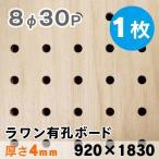 有孔ボード パンチング 穴あきボード ラワン合板 無塗装 920×1830サイズ 厚さ4mm 8φ30 UKB-R4M2-830-1S
