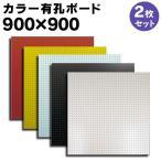 有孔ボード パンチング 穴あきボード 2枚セット ラワン合板 カラー白 黒 赤 黄 薄水 900×900サイズ 厚さ4mm 5φ-25ピッチ UKB-R4P1-2Sの画像