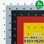 送料無料★3枚【910×1830サイズ有孔ボード5φ25ピッチ】UKB-R4P2-525-3S  カラー赤白黄黒薄水 ラワン合板 パンチング穴あきボード 厚さ4mm 910×1830