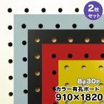 送料無料★2枚【910×1830サイズ有孔ボード8φ30ピッチ】UKB-R4P2-830-2S 無塗装 ラワン合板 パンチング穴あきボード 厚さ4mm 910×1830
