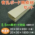 有孔ボード 枠材セット バルサム材(モミ) 無塗装 5.5mm厚対応4本セット  (20×30×1850 2本+20×30×950 2本) UKB-WAKU-55-SETの画像