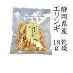 静岡県産乾燥エリンギ18g