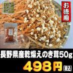 長野県産乾燥えのき茸50g