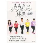 (在庫あり) 即納分 ももクロゲッタマン体操 パワー炸裂! 体幹ダイエット DVD67分付き 「キャンセル不可」