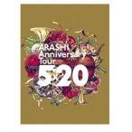 (在庫あり) 即納分 ARASHI 嵐 Anniversary Tour 5×20 DVD ライブ 最新 (初回プレス仕様) 初回仕様 送料無料