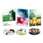 カノジョは嘘を愛しすぎてる Blu-rayプレミアム・エディション[本編BD1枚+特典BD1枚+特典DVD2枚]