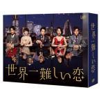 世界一難しい恋 Blu-ray BOX(通常版)
