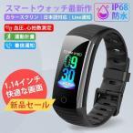 最新版 スマートウォッチ iphone 対応 アンドロイド 日本語 1.14インチ Android スマートブレスレット USB充電 女性生理管理 血圧 心拍数 防水 歩数計 着信通知