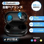 ワイヤレス イヤホン bluetooth 5.0 iphone Android アンドロイド 対応 自動ペアリング 防水 タッチ型 超小型 完全ワイヤレス 片耳 両耳 日本語説明書対応