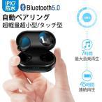 ワイヤレスイヤホン Bluetooth 5.0 ブルートゥース 高音質 防水防滴 アンドロイド Android iPhone 対応 マイク 内蔵 超長待機時間 充電ケース付き