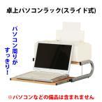 ショッピングノートパソコン 卓上用 ノートパソコンラック スライド式 ロータイプ